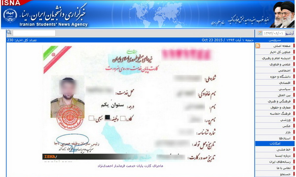 تکذیب یک ادعا/ فرماندار لرستانی دولت دکتر احمدی نژاد، معاف از خدمت سربازی بوده است